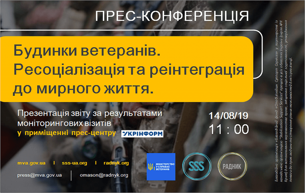 афіша_пресконф_14.09.19