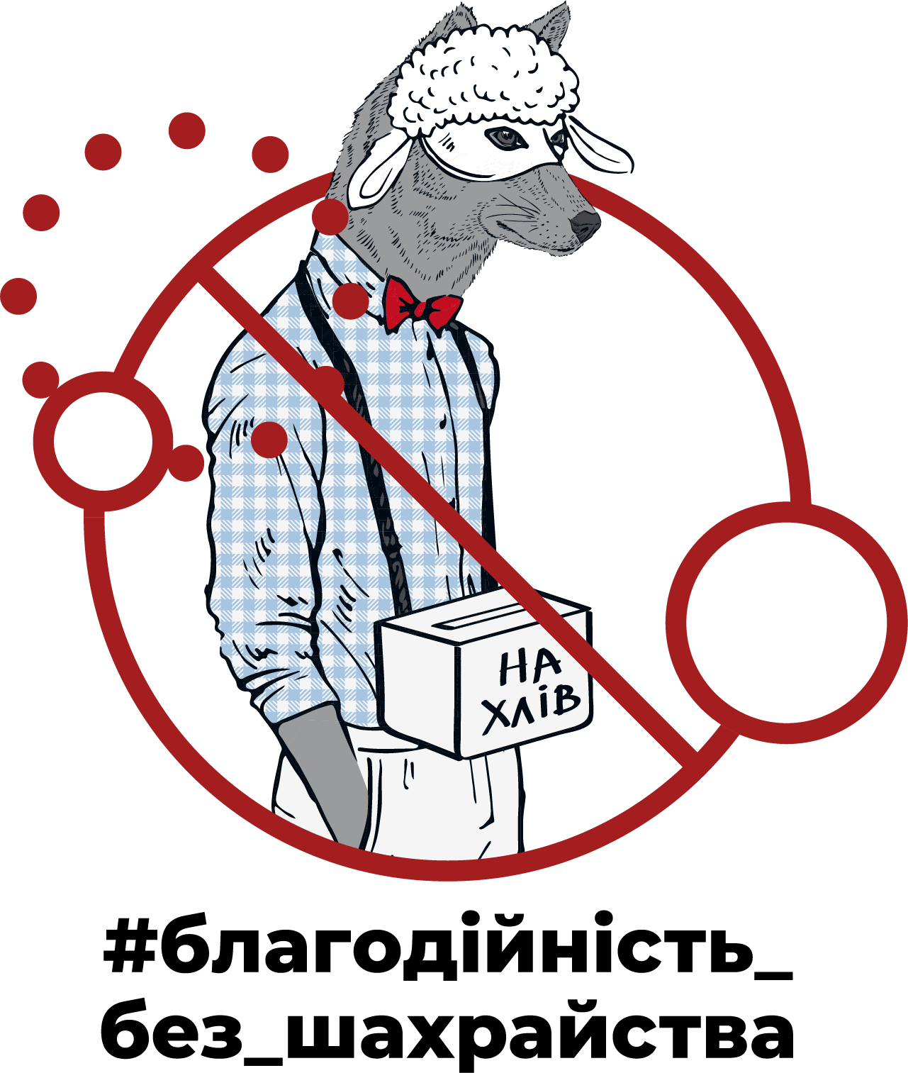 Anti_shahrajstvo_logo_title_transp_RGB