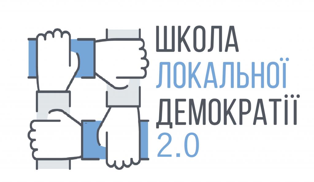 Local Democracy School logo2