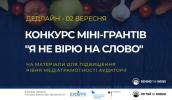 blog.-konkurs-grantiv-Zobrazhennya-blogu-Koristuvatski-rozmiri-870x510