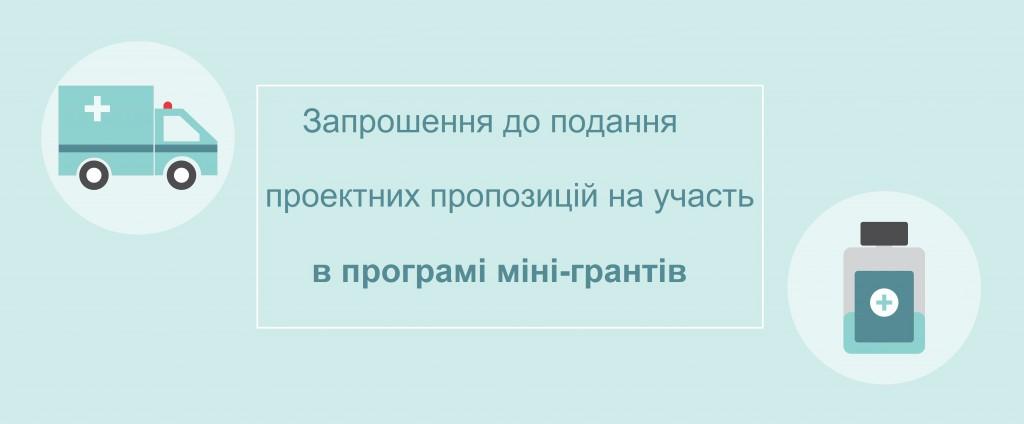 mini-grants_ukr