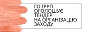 ГО ІРРП оголошує тендер на організацію заходу