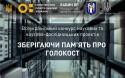 ІІ Всеукраїнський конкурс наукових проєктів на тему Голокосту