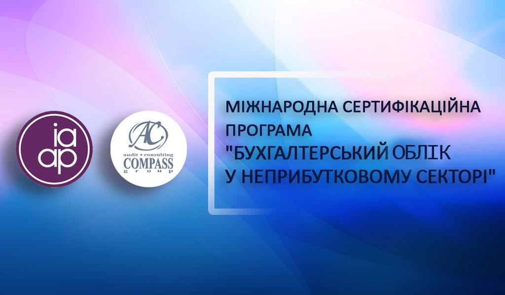сертификация БУХ УЧЕТ