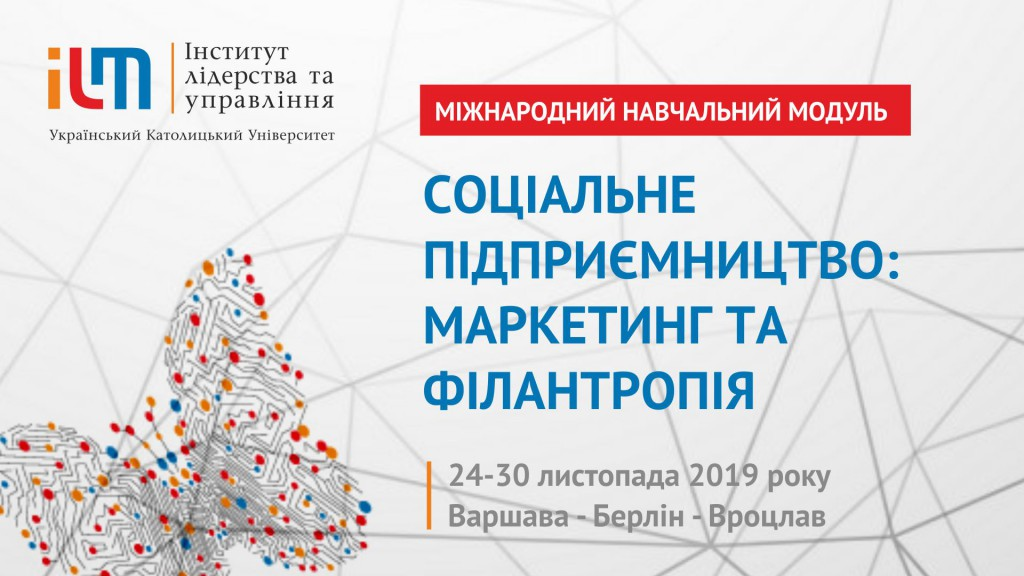 """Міжнародний навчальний модуль """"Соціальне підприємництво: маркетинг та філантропія"""""""