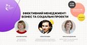 Ефективний менеджмент: бізнес та соціальні проекти