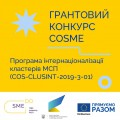 COSME_CLUSTER