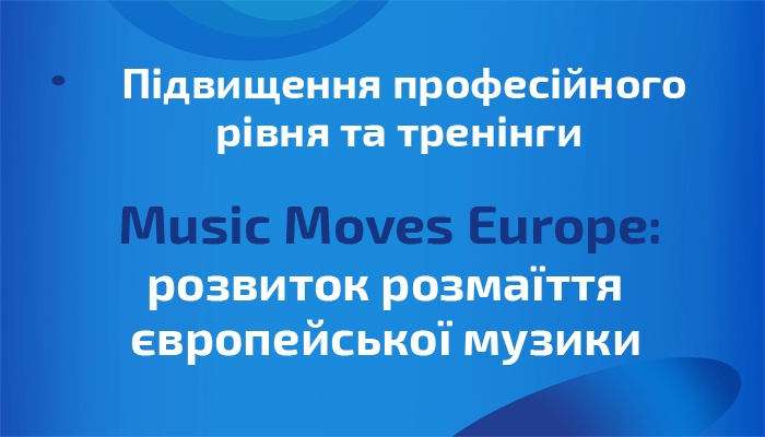 MusicMovesEuropeTrain