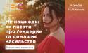 Teaser Kherson[2512]