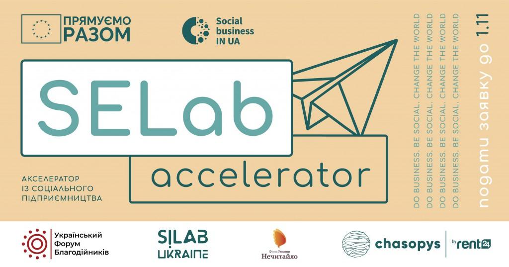 SELab Акселератор із соціального підприємництва
