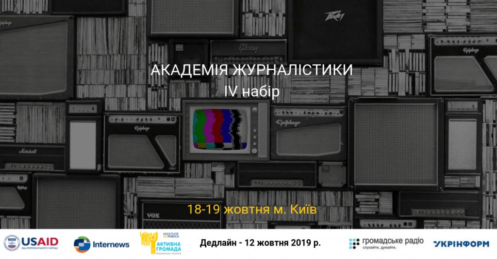 Академія виборчої журналістики-4 (1)