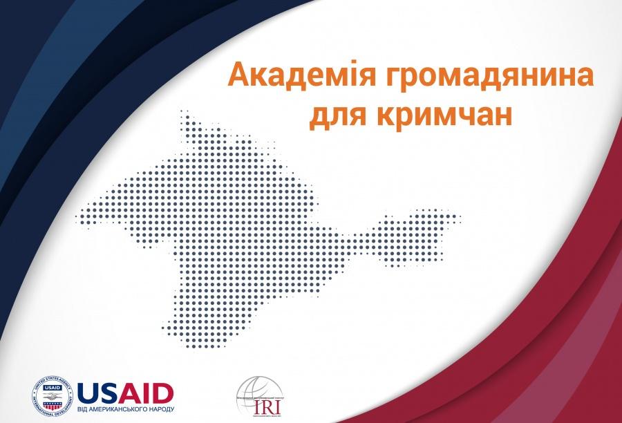 Академія громадянина для кримчан_final