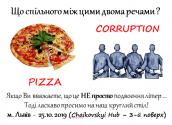 Анонс Львів