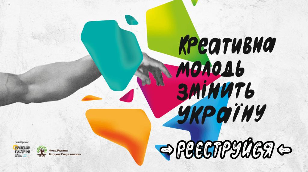 Креативна молодь змінить Україну