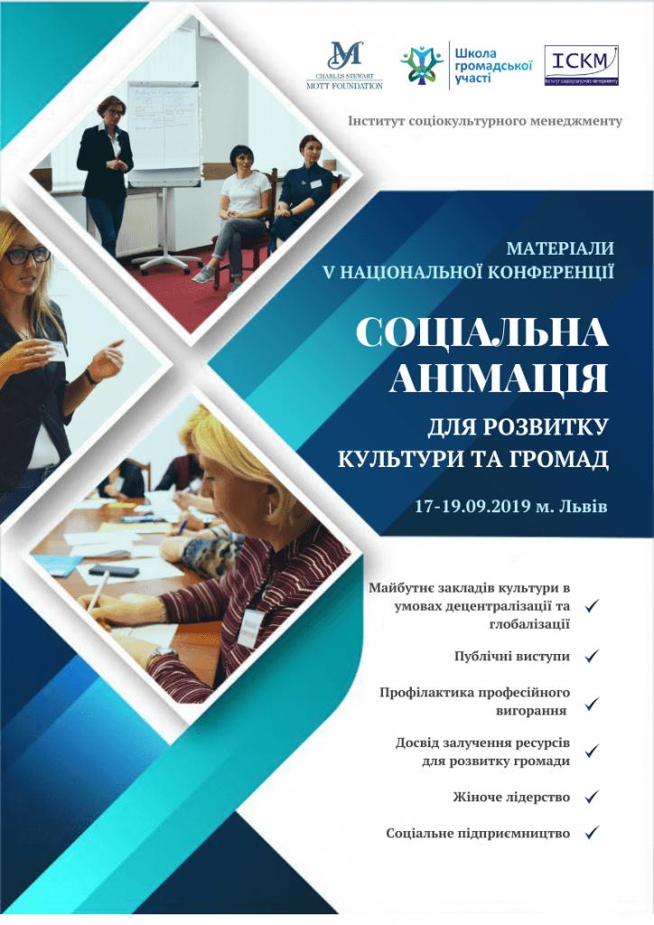 """Матеріали 5 конференції """"Соціальна анімація""""_ШОУ-4"""