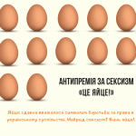 Це Яйце! (1)