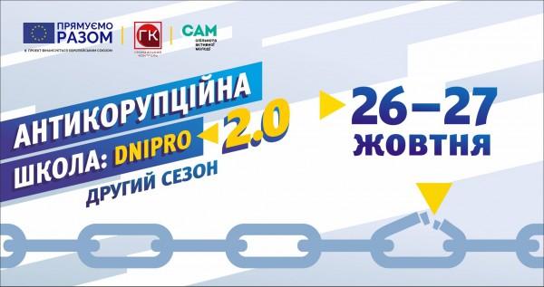 Тренінг «Антикорупційна школа: Dnipro 2.0» 26-27 жовтня