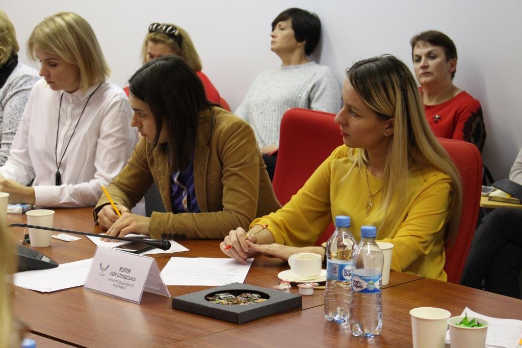 У заході взяли участь міністр соціальної політики України Соколовська Юлія