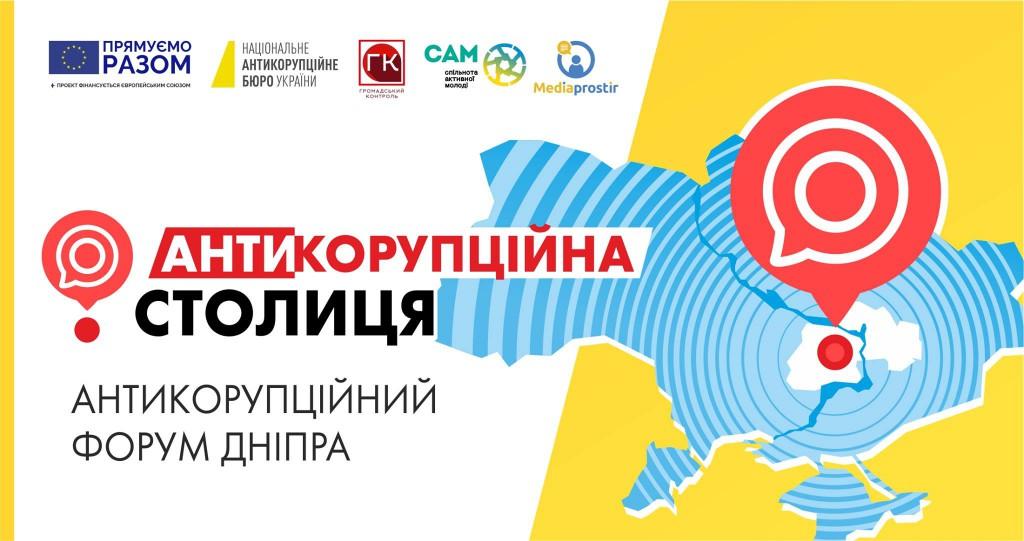 """Форум """"Антикорупційна столиця"""" у Дніпрі"""