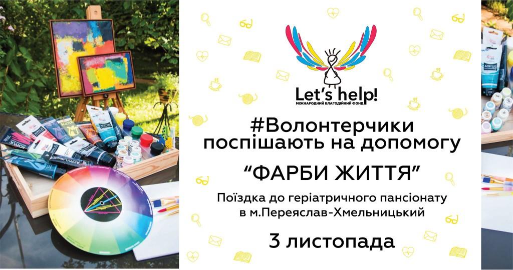 Фарби життя: волонтерчики поспішають на допомогу