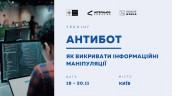 antybot_1920_1080