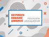 snymok-jekrana-2019-10-20-v-14.15.22-1024x777