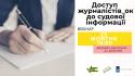 webinar_zapyt (5)