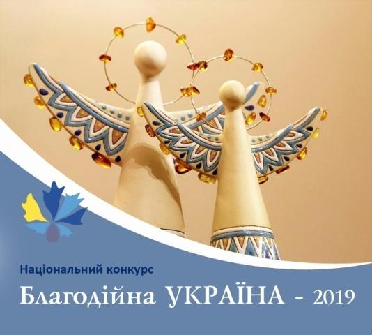"""Картинки по запросу """"благодійна україна 2019"""""""""""