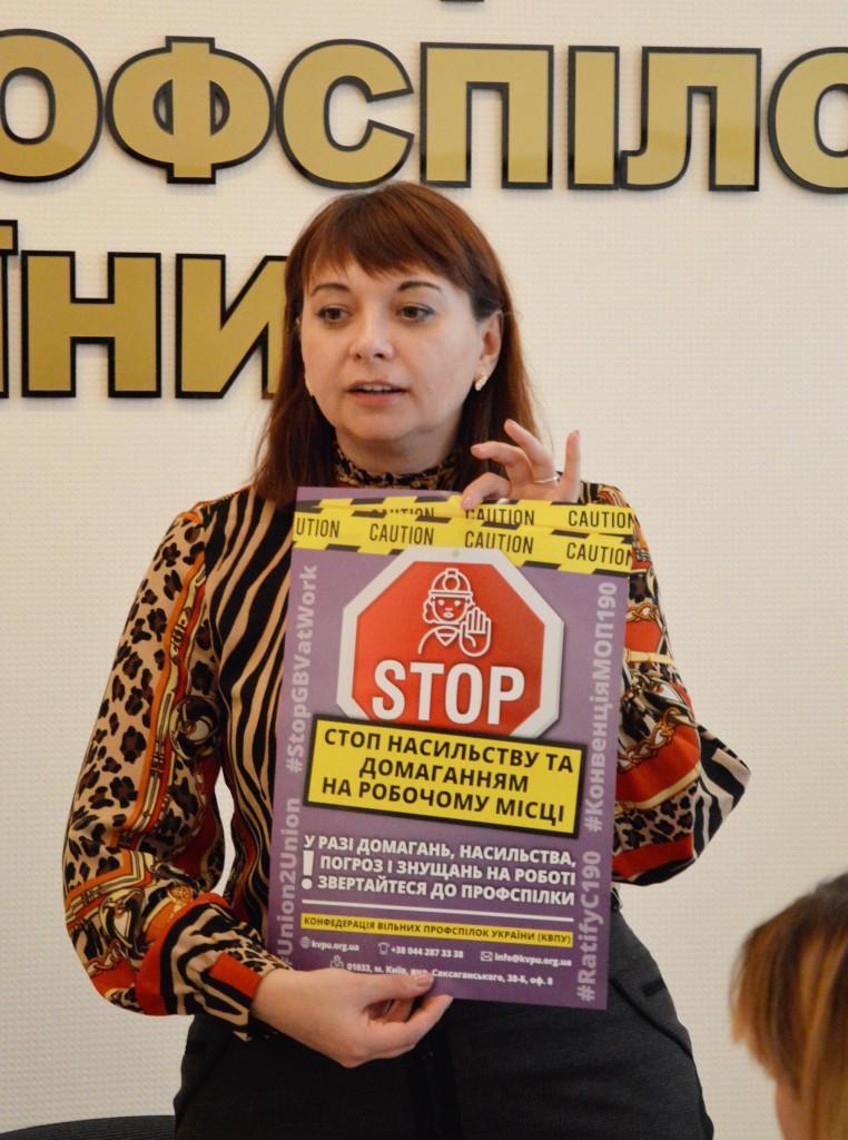 Профспілки закликають працівників та працівниць звертатися за допомогою  у разі домагань і насильства на роботі