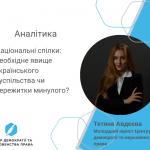 шаблон аналітики від експертів, копія (4)