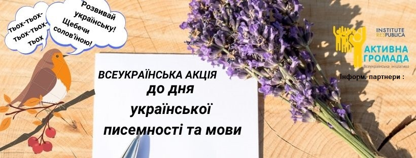 5. Фб обкладинка день мови