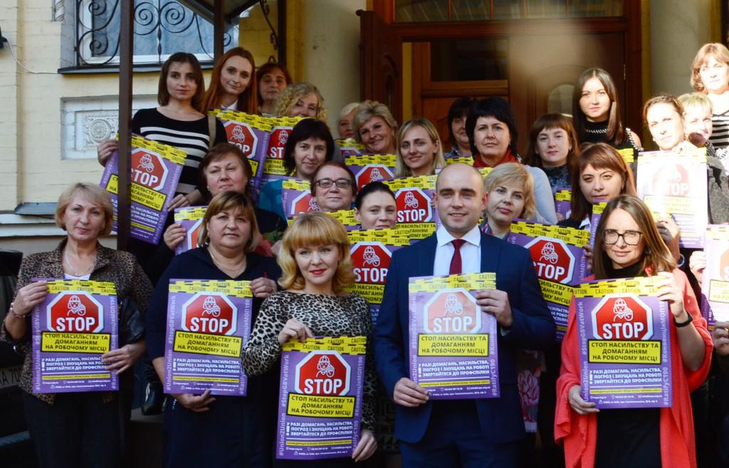 Комітет з питань захисту прав жінок та гендерної рівності Конфедерації Вільних профспілок України розпочав кампанію за ратифікацію нової Конвенції Міжнародної організації праці №190  про викор