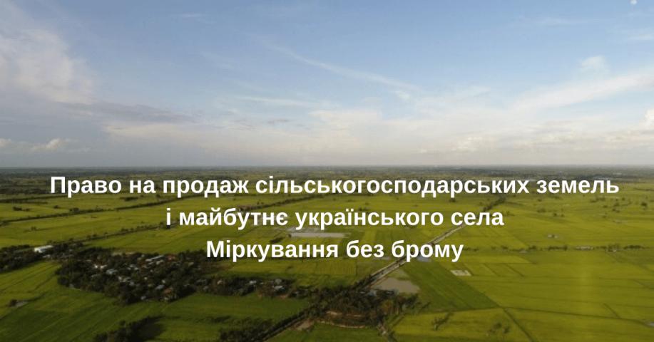 Pravo-na-prodazh-silskogospodarskyh-zemel-i-majbutnye-ukrayinskogo-sela.-Mirkuvannya-bez-bromu.-917x480
