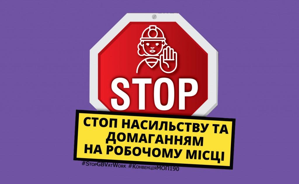 """9.12  0 15:30 в агентстві  """"Укрінформ"""" відбудеться пресконференція на тему: «Захист від насильства та домагань на роботі: національна практика й міжнародні трудові стандарти»."""