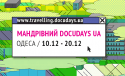 Доку_Одесса