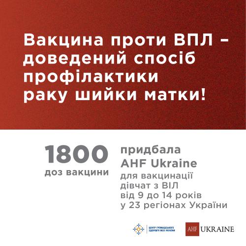 Кампанія з вакцинації ВІЛ-позитивних дівчат_інфографіка_3_small