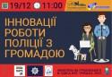 Постер_19_12-1