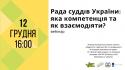 Рада суддів України_ яка компетенція та як взаємодіяти_
