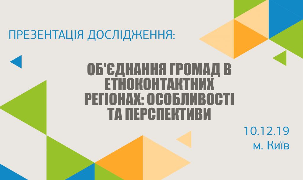 Резервная_копия_поліетнічні