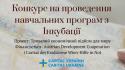 Тендер на проведення двох міжнародних обмінних візитів