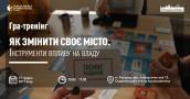 гра ужгород-01
