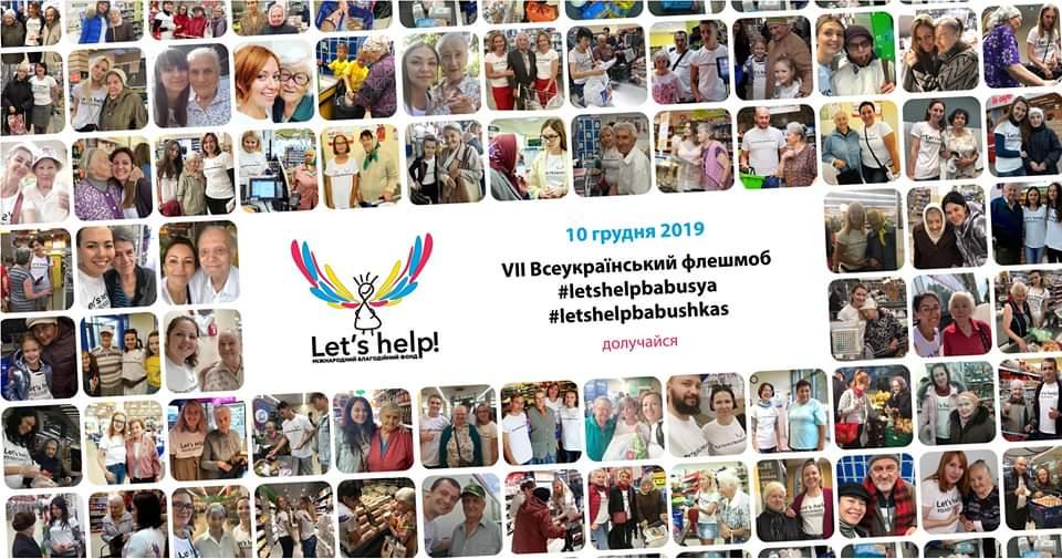 10 грудня по всій Україні буде проходити сьома хвиля флешмобу #letshelpbabusya