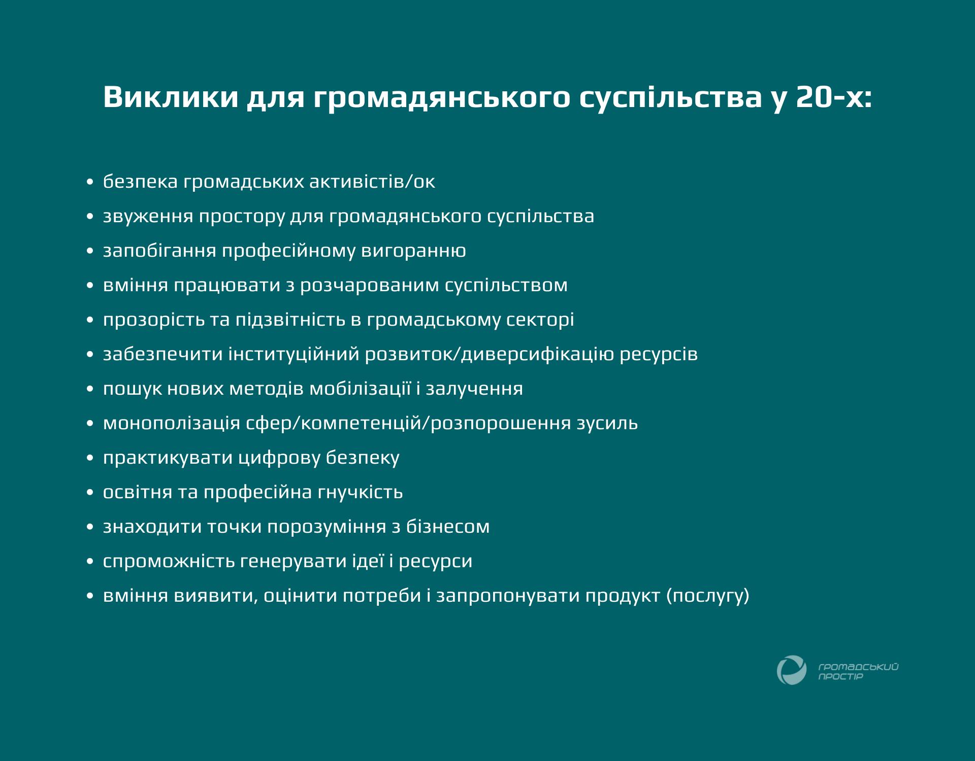 NGO_trends_2019_ (1)