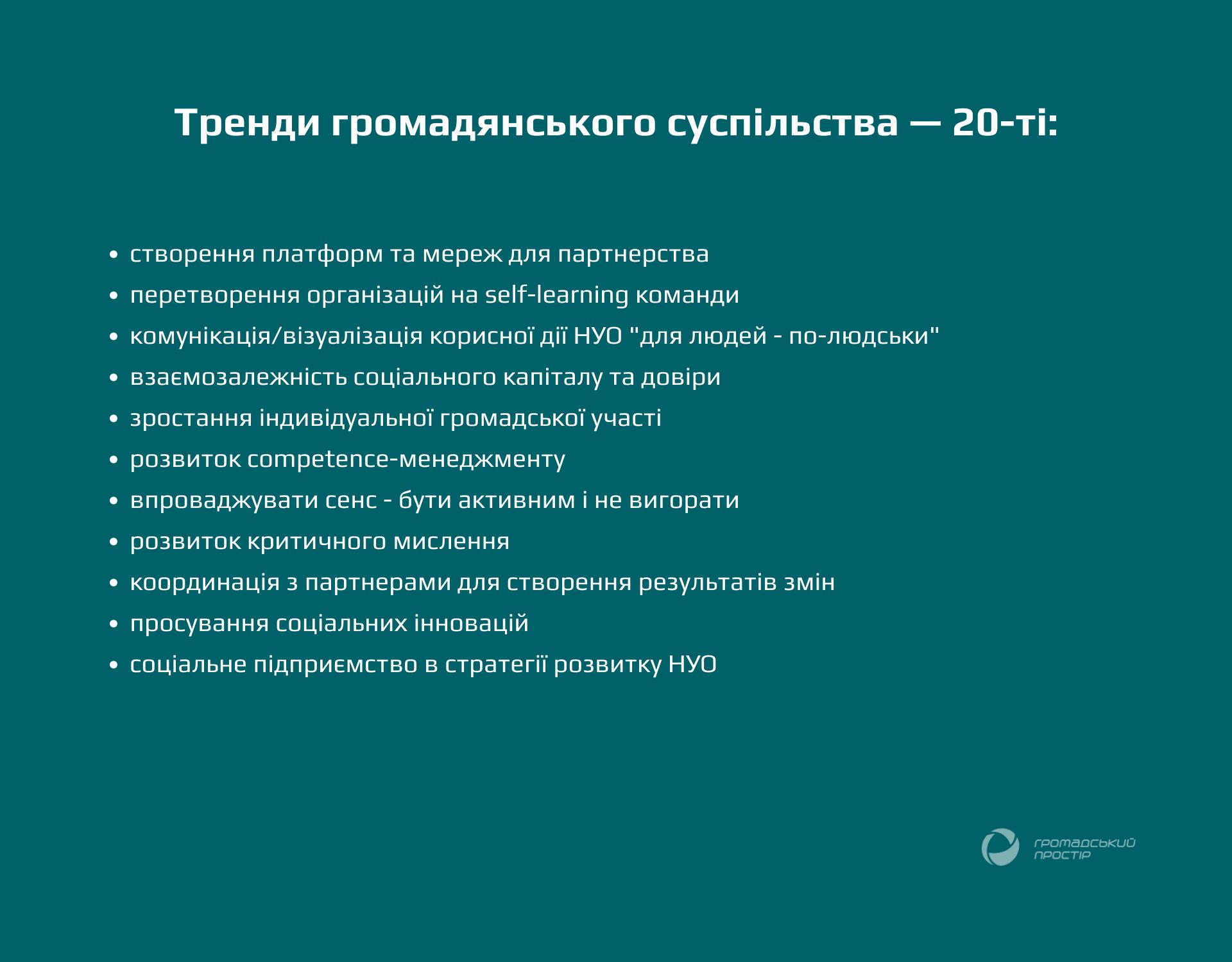 NGO_trends_2019_ (2)