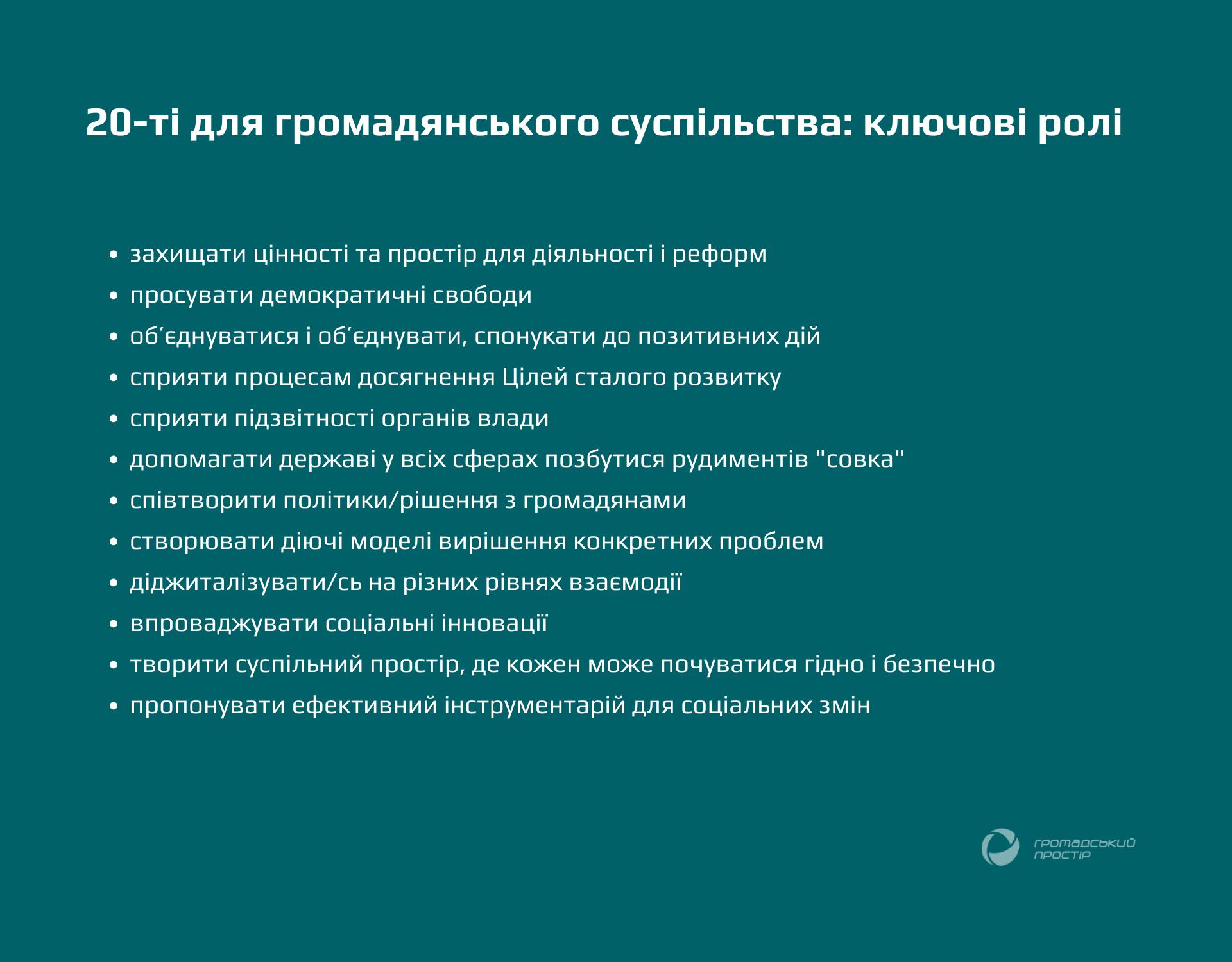 NGO_trends_2019_