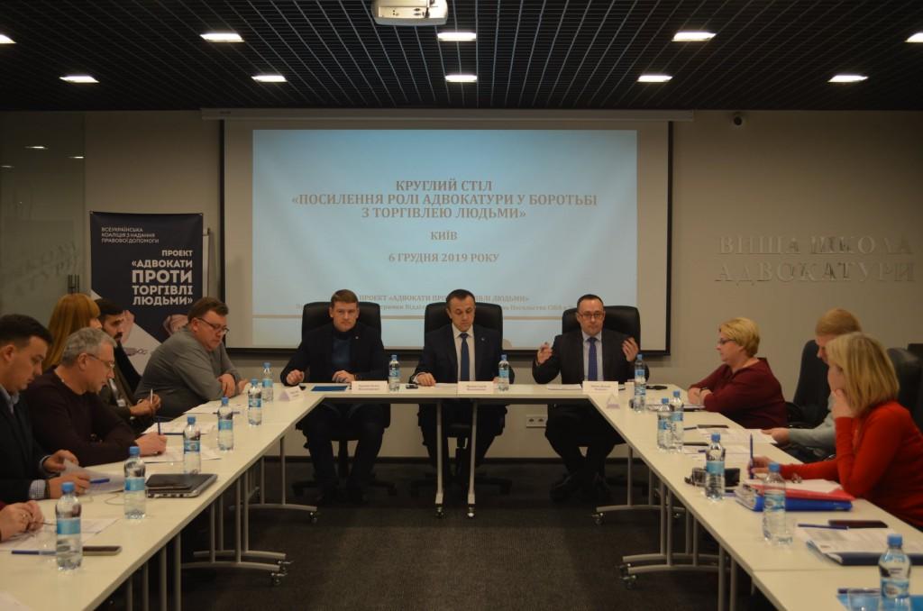 Round.table.Kyiv_6.12.2019