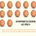 yajczya-300x251