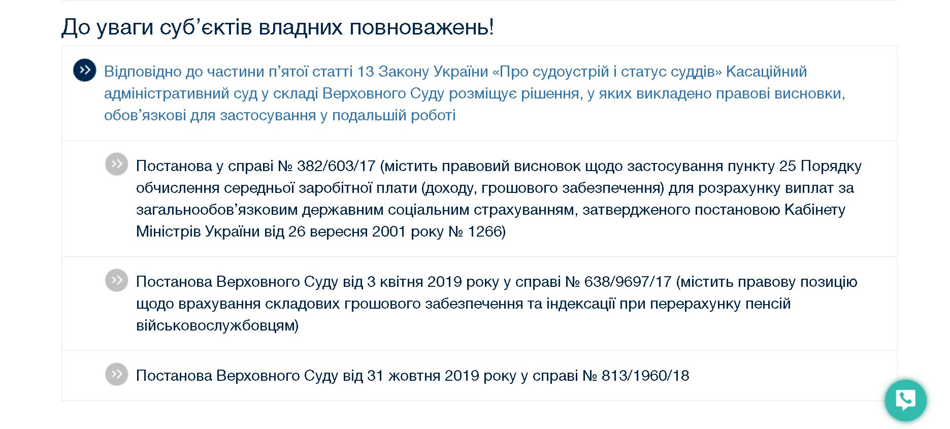 ВС_Для_СВП