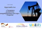 Круглий стіл «Гендерні аспекти в видобувному секторі» (Харків)