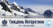 Тиждень_Антарктики._Обкладинка_події